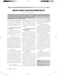建筑电气工程施工过程中的常见问题和对策分析