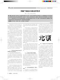平面广告设计中的汉字艺术