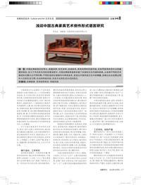 浅谈中国古典家具艺术创作形式语言研究