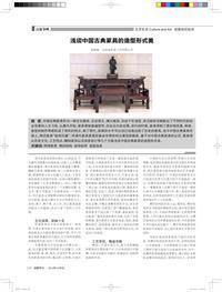浅谈中国古典家具的造型形式美