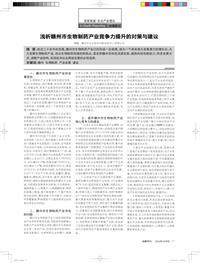 浅析赣州市生物制药产业竞争力提升的对策与建议
