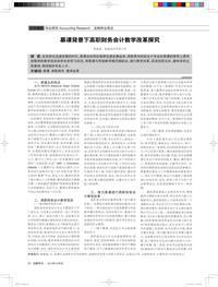 慕课背景下高职财务会计教学改革探究