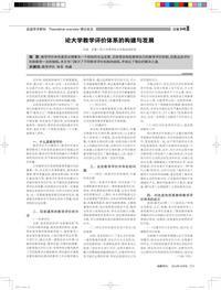论大学教学评价体系的构建与发展