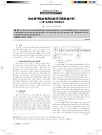 农业秸秆综合利用的经济环境效益分析——基于食用菌生产的案例研究