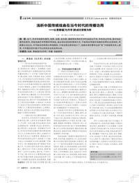 浅析中国传统戏曲在当今时代的传播功用——以青春版《牡丹亭》的成功营销为例