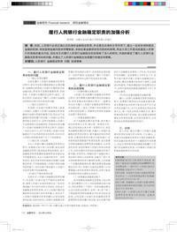 履行人民银行金融稳定职责的加强分析