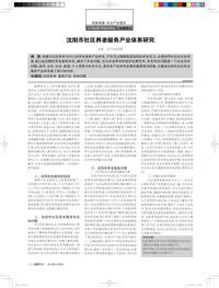 沈阳市社区养老服务产业体系研究