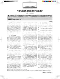 广西电子商务赢利模式研究文献述评