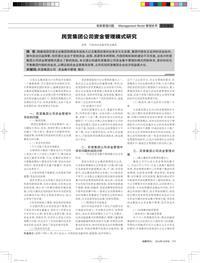 民营集团公司资金管理模式研究