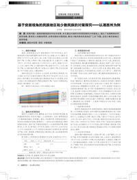 基于贫困视角的民族地区和少数民族的对策探究——以湘西州为例
