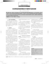 日本药妆的经营理念对中国同行业的启发