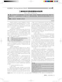 二维码技术在物流管理中的应用