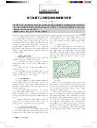 浙江仙居下山移民区域生态修复与开发