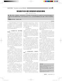 有效提升初中语文课堂教学成效的策略