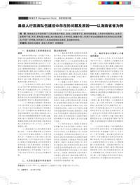 县级人行国库队伍建设中存在的问题及原因——以海南省省为例