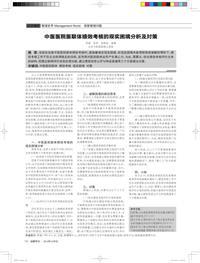 中医医院医联体绩效考核的现实困境分析及对策
