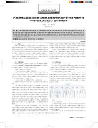 长株潭地区企业社会责任信息披露的现状及评价体系构建研究——基于50家上市公司2013-2014年年报分析