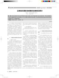 云南省交通安全统筹的法律地位探讨