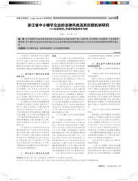 浙江省中小楼宇企业的法律风险及其防控机制研究——以杭州市、宁波市和温州市为例