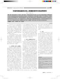 中国传统绘画形式在人物摄影创作中的应用研究