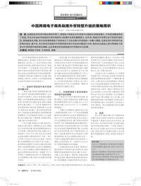 中国跨境电子商务助推外贸转型升级的策略探析