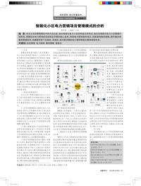 智能化小区电力营销项目管理模式的分析