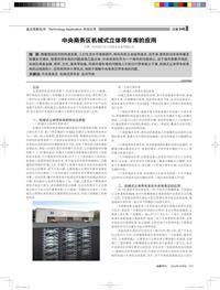 中央商务区机械式立体停车库的应用