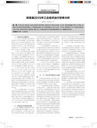 阳信县2015年工业经济运行形势分析