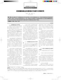 京津冀制造业发展现状与提升对策研究