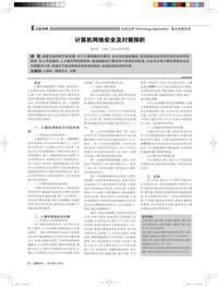 计算机网络安全及对策探析