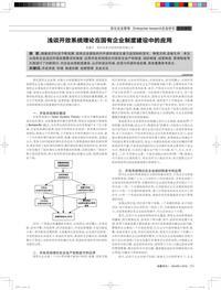 浅谈开放系统理论在国有企业制度建设中的应用