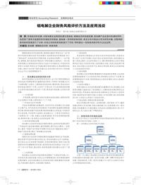 铝电解企业财务风险评价方法及应用浅谈