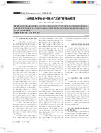 """论街道办事处农村集体""""三资""""管理的规范"""