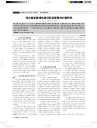 河北省发展绿色信贷的必要性和对策研究