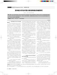 吉林省大学生村官分类培养模式构建研究