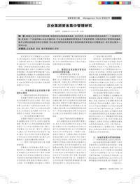 企业集团资金集中管理研究