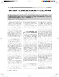 """浅析""""互联网+""""高校餐饮服务的深度融合——以武汉大学为例"""