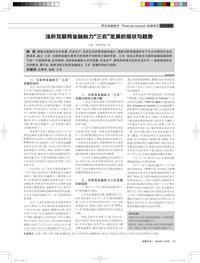 """浅析互联网金融助力""""三农""""发展的现状与趋势"""