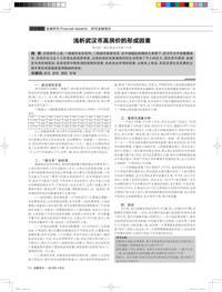 浅析武汉市高房价的形成因素