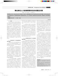 事业单位人力资源管理存在的问题及对策