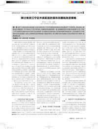 探讨南京江宁区外卖配送的现存问题和改进策略