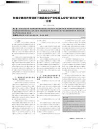 """丝绸之路经济带背景下南昌农业产业化龙头企业""""走出去""""战略分析"""