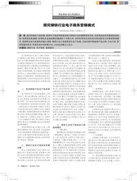 探究钢铁行业电子商务营销模式