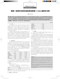 我国一线城市住房价格的影响因素——以上海房价为例