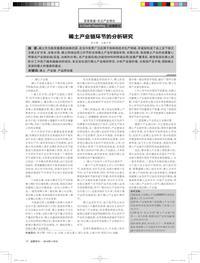 稀土产业链环节的分析研究