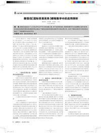 微信在《国际贸易实务》课程教学中的应用探析