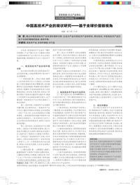 中国高技术产业的现状研究——基于全球价值链视角