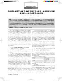 指标评价体系下对县(市)改区后医疗卫生服务一体化的现状与对策分析——以杭州萧山余杭为例