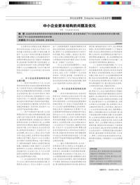 中小企业资本结构的问题及优化