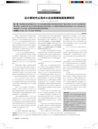 云计算时代义乌中小企业跨境电商发展研究